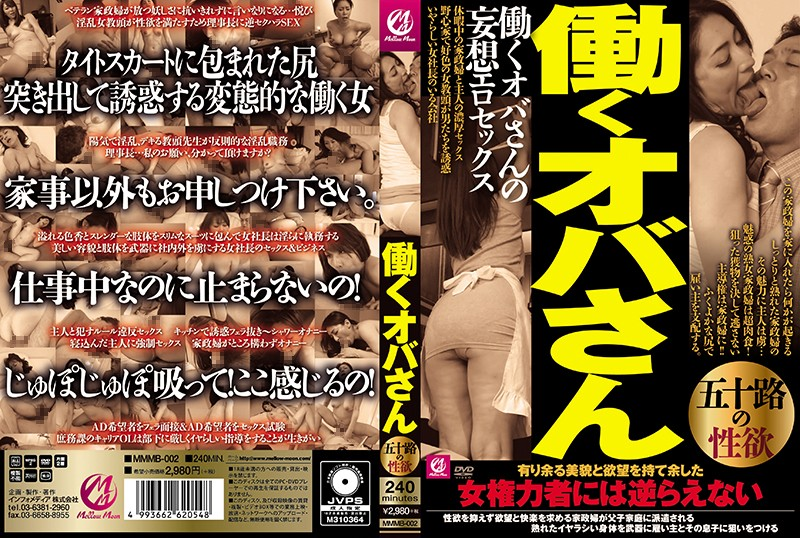 MMMB-002 - Working Older Woman Cougar's Lust Marina Matsumoto Chisato Shoda Reika Saijo Wako Anto Iku Kondo (Ikumi Kondo) Hikari Kozuki office lady mature woman various worker big tits