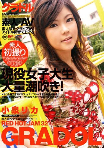 |RHJ-032|  Rika Koizumi