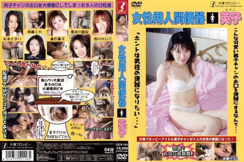 ODV-141 - Living Girls Toilet Yoko scat pooping scat