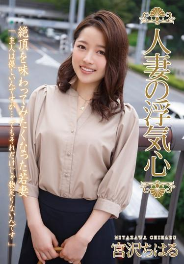 |SOAV-051| Married Woman Wants To Cheat  Chiharu Miyazawa young wife married adultery featured actress