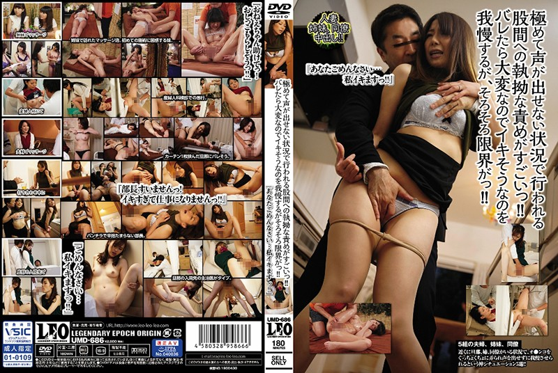 UMD-686 - Relentless Pleasuring Of Her Pussy In Places Where She Can't Raise Her Voice!! She Can't Get Caught So She Tries Not To Orgasm But She Can't Take It Anymore!! Anri Namiki Kanae Matsuyuki Kaede Mizukawa shame other mature woman hi-def