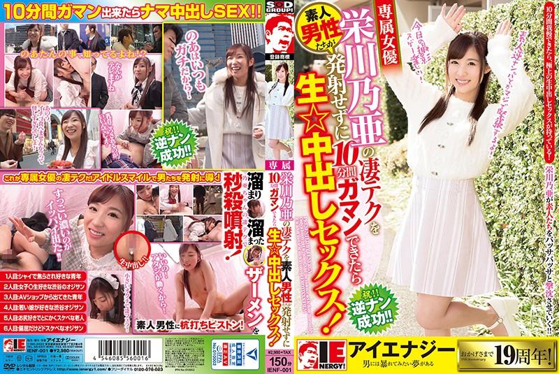  IENF-001  裡弗諾亞的可怕的技術 沒有解雇業餘男子在10分鐘站三個原始的未經審查的性 如果你來! 栄川乃亜 拾起女孩 品种 纪录片 特色女演员