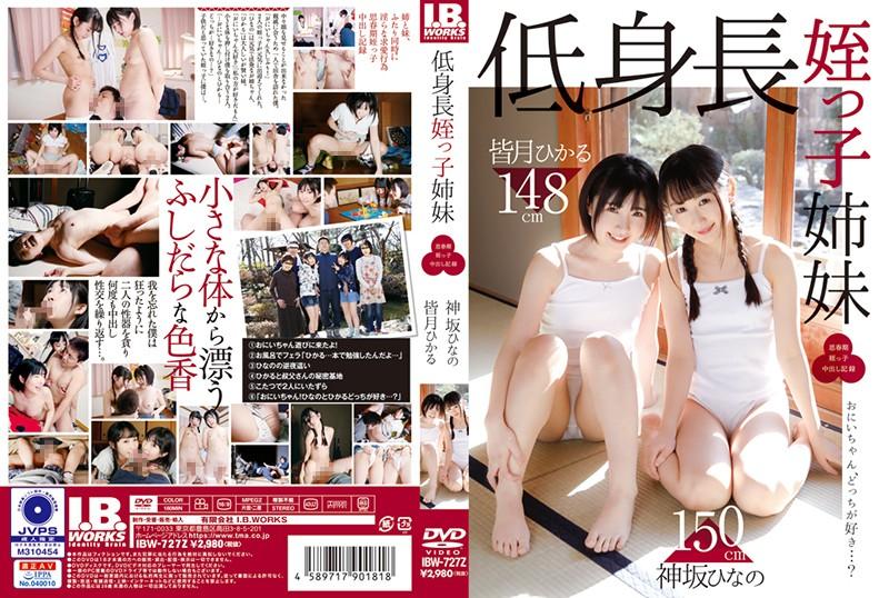 IBW-727Z  Short Niece Sisters   Hinano Kamisaka Hikaru Minazuki beautiful girl petite youthful relatives