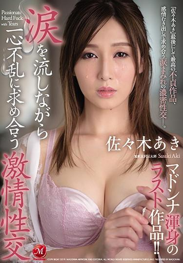 |JUY-845| The Madonna whole body last work!! Single-mindedly seeks while shedding tears this is the violent emotional sex Sasaki autumn when fits Sasaki Aki featured actress mature woman married