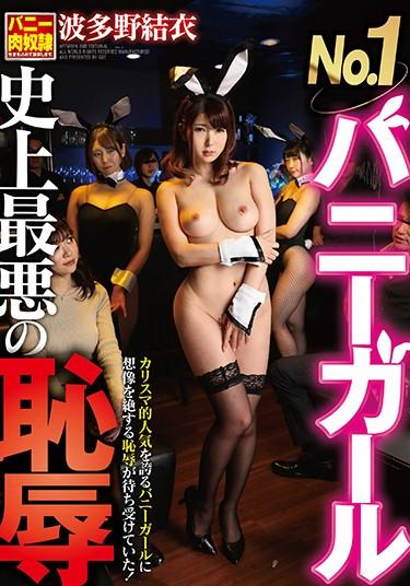 |GVG-872|  No. Worst disgrace wave field multiyuis in 1  history  Hatano Yui threesome featured actress