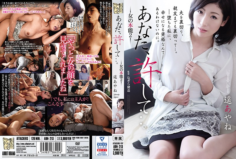 ADN-213 - Darlin Forgive Me… Woman's Instinct 2 Ayane Haruka married adultery reluctant featured actress