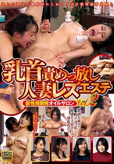 |PTS-446| Nipple Love Fest Married Lesbian Massage Parlor Vol.2 Oil Massage Salon That Specializes In Developing New Sexy Sensations Chie Aoi Arisa Hanyu Maina Yuri Itsuka Momooka married lesbian massage parlor toy