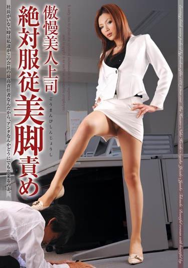  NFDM-082  Arrogant Beautiful Boss – Total Obedience While Tortured By Her Beautiful Legs Mai Kuroki(Mai Hanano Shiho) Naho Hatzuki Hikaru Yuzuki Junko Takeuchi office lady pantyhose other fetish footjob