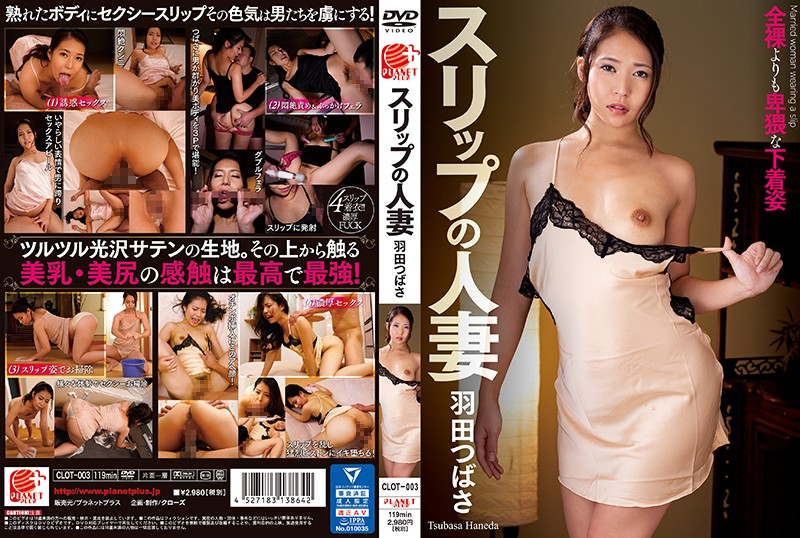 CLOT-003 - Slip Wife Tsubasa Haneda married lingerie other fetish featured actress