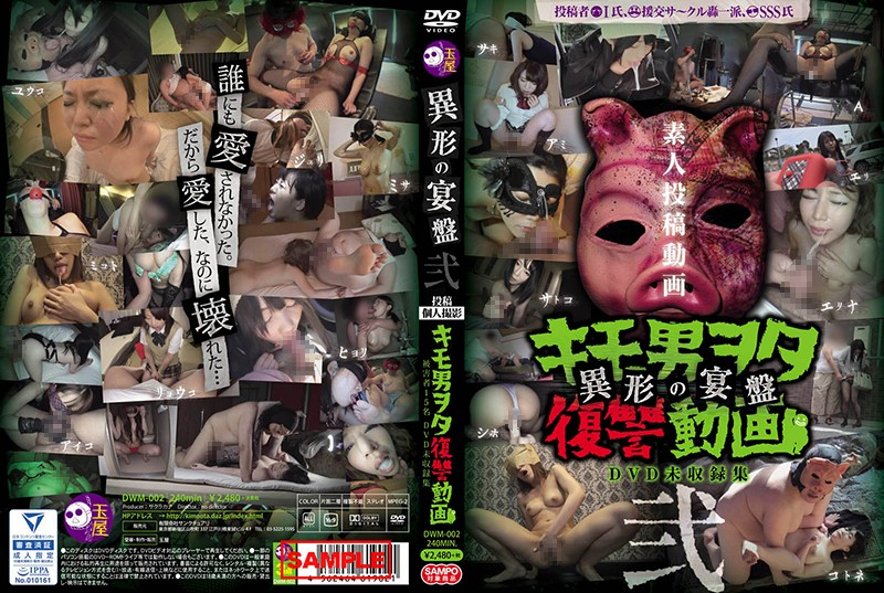 |DWM-002| Posting Personal Videos Creepy Otaku Revenge Video -Strange Feast- 2 humiliation documentary cheating wife homemade