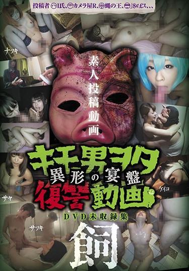 |DWM-004| Posting Personal Videos Creepy Otaku Revenge Video -Strange Feast- Animal humiliation documentary cheating wife homemade