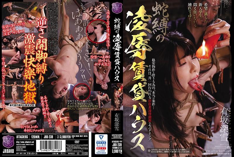 JBD-239 - Bondage Torture & Rape Rental House Miyuki Arisaka college girl bdsm featured actress training