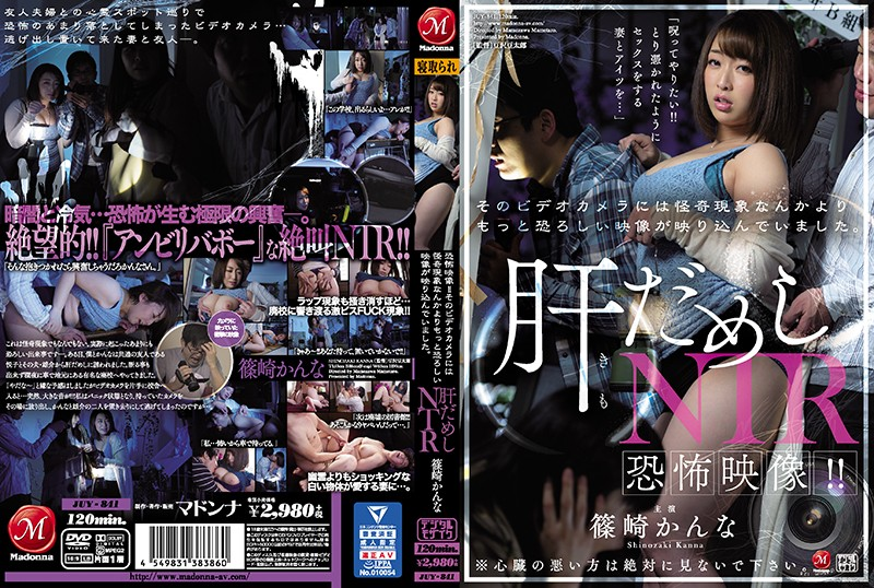 JUY-841 - A Terrifying Video!! Footage Even More Terrifying Than Supernatural Phenomena. Cuckolding Dare. Kanna Shinozaki shame mature woman married big tits