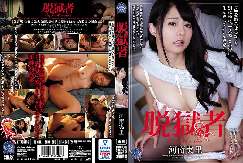 SHKD-850 - Prison Escapee Minori Kawana married reluctant featured actress hi-def