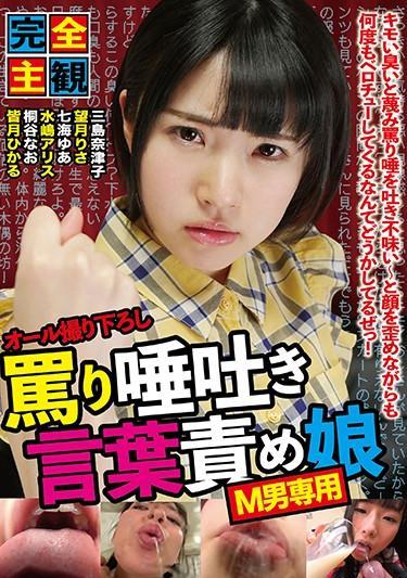 |GUN-732| Complete POV Porn. Girls Verbally Abusing And Spitting On Men Natsuko Mishima Arisu Mizushima Yua Nanami Nao Kiritani Risa Mochizuki Hikaru Minazuki handjob dirty talk pov masochist man