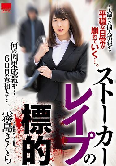 |HODV-21384| Stalker's Target Sakura Kirishima ropes & ties uniform emale teacher big tits