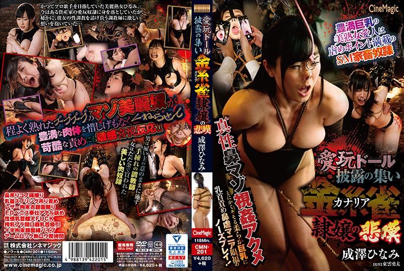  CMN-201  Shin,的公告的喜欢金丝雀dhole会议隷小姐的悲伤,澤小鸡身体 巨乳 特色女演员  BDSM