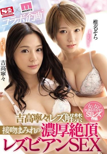 |SSNI-498| 々 々  S1×MOODYZ coaction plan 吉 high Ning  removal of a ban kiss is the concentrated peak  SEX 吉 high Ning chinquapin name sky  Yoshitaka Nene Shiina Sora  lesbian pov beautiful girl