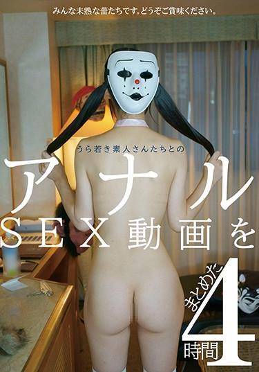 |FONE-065| 4 hours that summarized  ura若 ki amateur's anaru SEX video  compilation creampie anal over 4 hours