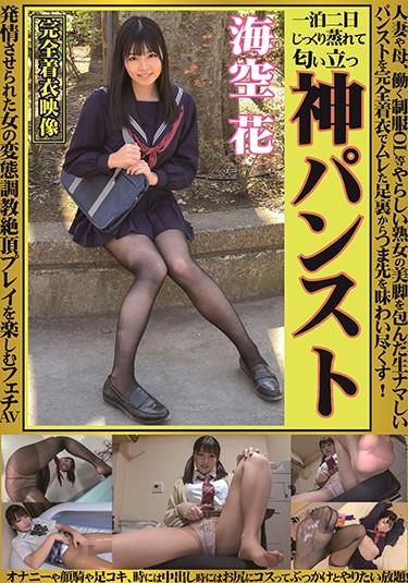 |OKP-037|  God  sea 空花 married woman and uniform OL that the mother works will make do raw nama thinking  that wrapped 熟 woman's beauty leg I taste toes by perfect clothing from other mure sole of foot exhausts! Put the inside out the masturbation face 騎 foot koki and time and sometimes crawl kosu the backside chip off unlimited that wants to do!  Umi clinging to an imaginary thing school uniform featured actress bukkake mature woman