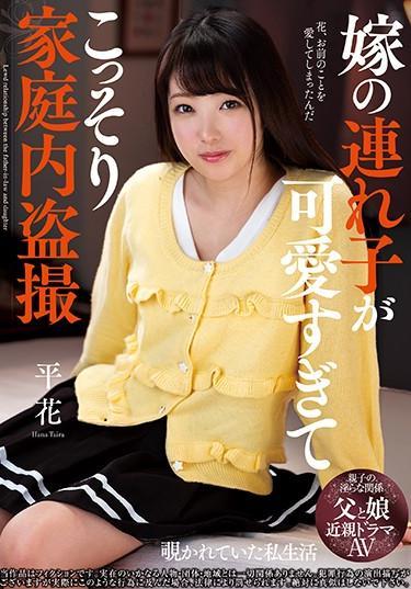 |NACR-242| Secretly a domestic secret filming flat flower bride's stepchild is too cute 平花 creampie schoolgirl featured actress masturbation
