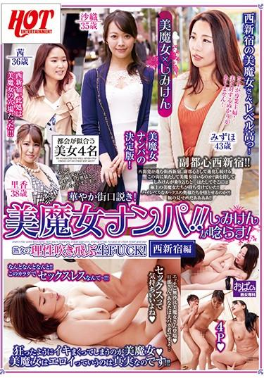 |HEZ-051| beauty witch nanpa!! Shimi zone 唸rasu! Raw FUCK that 熟 woman's reason is blown away! 西新宿 compilation creampie mature woman amateur picking up girls