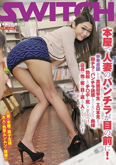 |SW-639| Showing  bookstore and  woman underwear in front of eyes! Shows an erotic book off a grave student who looks for a reference book chest Chira and bad wife I tempt showing underwear. It stole ritsu hair that strains the backside chi○po had an erection clerk and other guest's eyes and put in them!  slut married ass hi-def