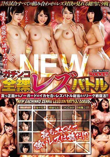 |RCTD-237|  NEW gachinko naked  battle  Ririka Kiritani Nao Tsukushi Mika Akemi Kou (Koizumi Mari) lesbian squirting nymphomaniac cunnilingus
