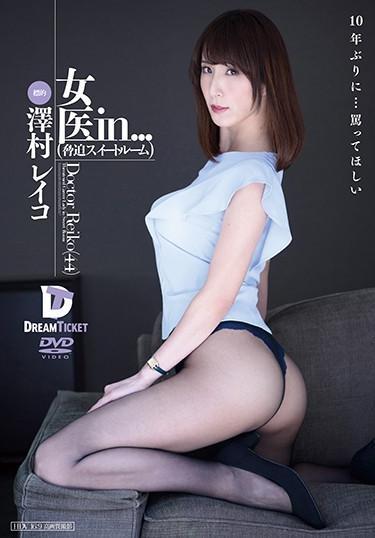 |VDD-150|  Takasaka Honami threesome featured actress bondage female doctor