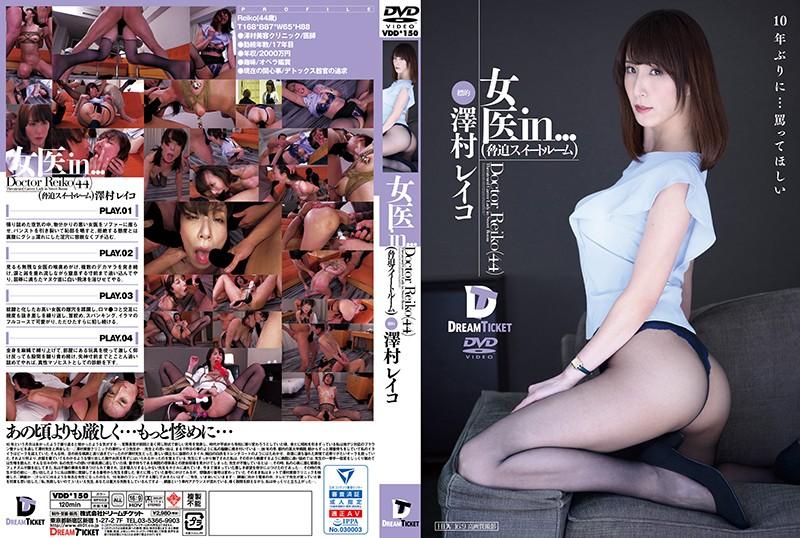  VDD-150  Takasaka Honami threesome featured actress bondage female doctor