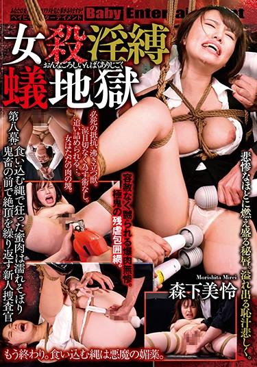 |DNIA-008| Woman Killer Bondage Hell Act 8: Sweet Meat Drenched By Being Bound With Biting Rope Repeated Climax In Front Of Demon Trainee Secret Agent Mirei Morishita humiliation uniform pantyhose