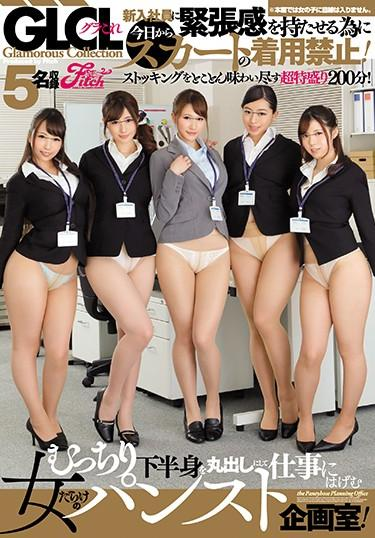 |GCF-010| In Order To Get These New Employees To Take Their Work Seriously Starting Today No Skirts Allowed! The Variety Planning Office Is Filled With Hard-Working Girls Exposing Their Voluptuous Asses In Pantyhose! office lady slut pantyhose ass