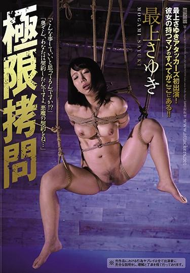 |JBD-243| Utmost Limits Of Torture  Sayuki Mogami married bdsm featured actress anal
