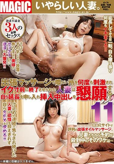|TEM-090| When A Horny Married Woman Gets A Business Trip Massage And All Of Her Sensitive Body Parts Massaged Until She's On The Verge Of Cumming And Then Suddenly Stopped She'll Start To Beg For Some Extra Time And Creampie Sex! 11 Yui Tomita Yurina Amaki Nanami Aoi married big tits slender variety