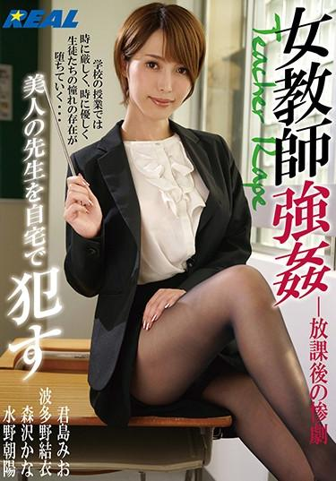 |XRW-716| Female Teacher Fucking An After School Tragedy Yui Hatano Asahi Mizuno Kanako Ioka Mio Kimijima emale teacher older sister reluctant hi-def