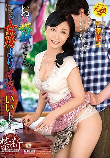 |SPRD-1164| My Stepmom Is Hotter Than My Wife… Reiko Tozawa Yoshiko Tozawa stepmom mature woman married relatives