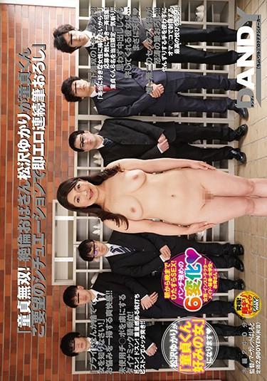 |DANDY-671| Unparalleled Virgins! Mature Woman  Makes Some Cherry Boys' Ultimate Fantasies Come True Yukari Matsuzawa mature woman slut big tits cherry boy
