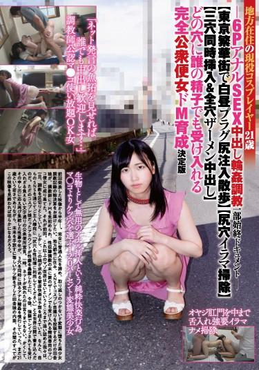 |DAVK-044| A Real-Life Cosplayer Who Lives Out In The Countryside 21 Years Old – A Six-Way Anal Sex Creampie Gang Bang Breaking In Documentary From Start To Finish – (A Stroll Through A Tokyo Downtown District While Fitted With Butt Plugs) (An Asshole Irrumatio Cleanup Job) (Three-Hole Simultaneous Insertion & All-Hole Semen Creampie Fuck Fest) No Matter What Hole You Stick It In Your Sperm Is Welcome In This Total Public Bathroom Bitch Maso Training Definitive Edition gang bang bdsm outdoor documentary