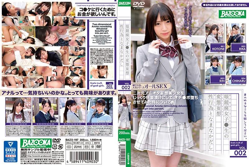 |BAZX-197| 眼鏡腐爛女孩 • 亨泰妄想和行為的生活和 VOL.002 美少女 眼镜 校服 中出