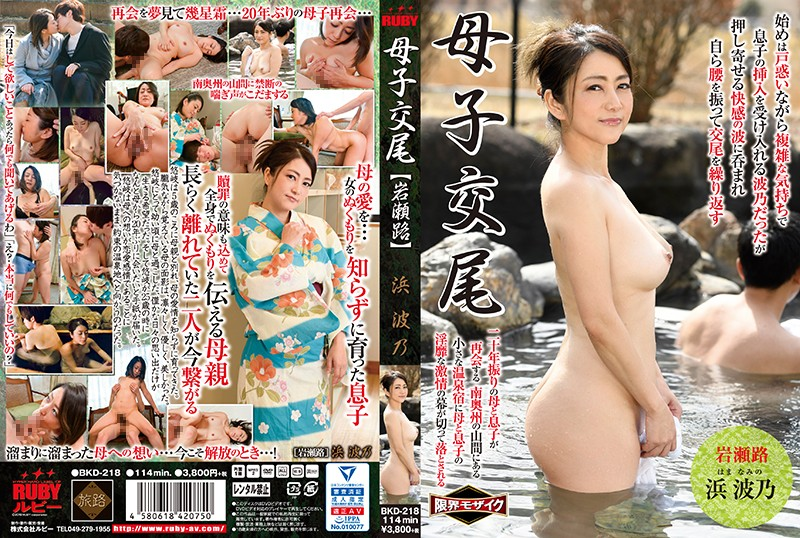  BKD-218  Mother/Child Fucking [Road To Iwase] Namino Hama mature woman relatives featured actress cowgirl
