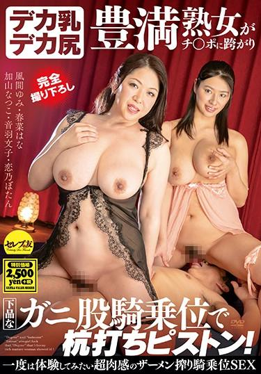|CEAD-270| This BBW MILF Has Big Titties And A Big Ass And She'll Squat Down On Your Cock In A Nasty Naughty Crab Position For Some Piston-Pounding Cowgirl Sex! You'll Want To Experience This Ultra Meaty Semen-Sucking Cowgirl Fuck At Least Once In Your Lifetime Natsuko Kayama Yumi Kazama Hana Haruna Fumiko Otowa Botan Koino mature woman big tits big asses cowgirl