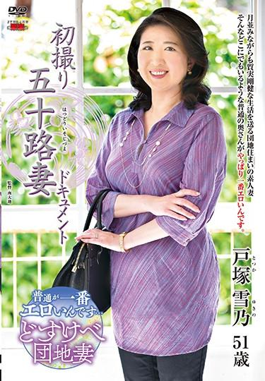 |JRZD-893| Entering The Biz at 50!  Yukino Totsuka mature woman married documentary featured actress