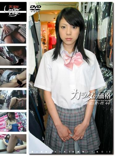 |GS-271| Under Age 190 Young Body's Worth 44 schoolgirl swimsuits homemade