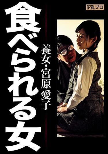  HOKS-033  Woman Eaten Adopted Daughter – Aiko Miyahara Ai Hoshina Ai Sena relatives ass featured actress sister