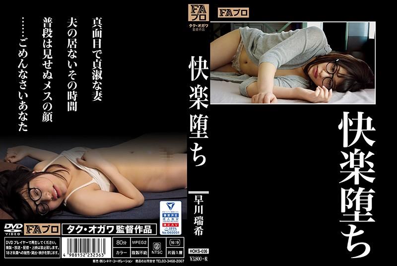  HOKS-036  Falling In Love  Mizuki Hayakawa mature woman young wife married featured actress