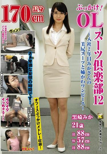 |KTB-022| Bukkake! Business Woman Suit Club 12 -Mika-san In Hot Ass Suit And Sexy Dress During 2nd Year At Company-  Mika Kurosaki office lady tall foot fetish featured actress