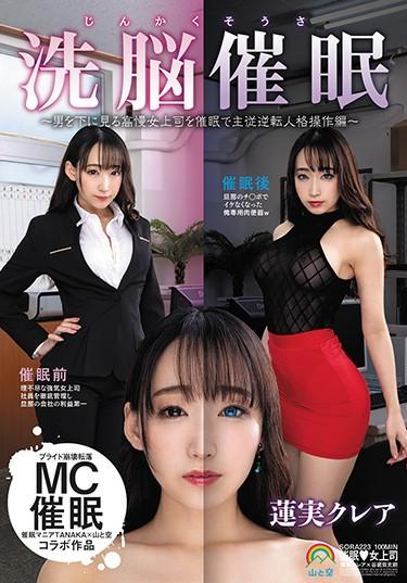 |SORA-223| Personality Control Brainwashing Hypnotism -Proud Female Boss Who Looks Down On Men Controlled In Mutinous Hypnotism-   Kurea Hasumi office lady featured actress cheating wife creampie