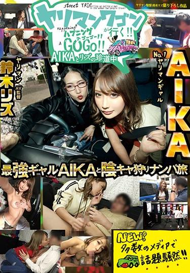 |YMDD-160| The Slut Wagon Is Cumming!! It's A Hot Happening A-Go-Go!! AIKA And Liz Go On A Strange Fucking Journey Aika beautiful tits variety featured actress reverse pick up