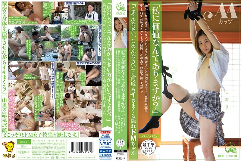 "|PIYO-040| (Streaming Video Limited Edition Special Bonus Video) ""Am I Really Worth Anything?"" This Skinny Young J* Is Self-Conscious About Her Tiny Titties So She Skipped School And Went On A Trip To A Hot Springs Resort Deep In The Mountains. After Experiencing An Orgasm For The First Time In Her Life This Secretly Maso Slut Kept On Cumming And Cumming While Apologizing Tearfully ""I"