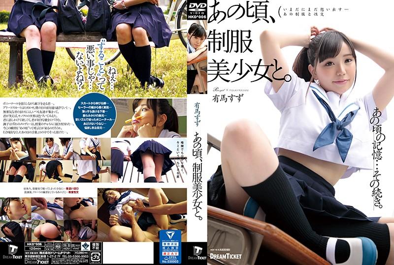 |HKD-006| 當時,和一個制服美麗的女孩。 阿裡馬·蘇祖 女子校生 美少女 水手制服 特色女演员